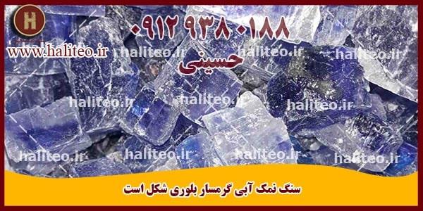 سنگ نمک آبی