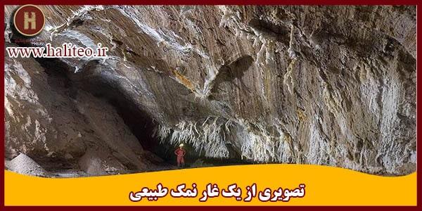 ساخت غار نمک