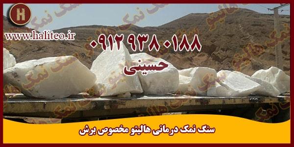 خرید سنگ نمک درمانی