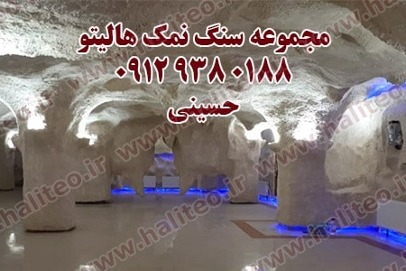 طراحی و ساخت اتاق نمک
