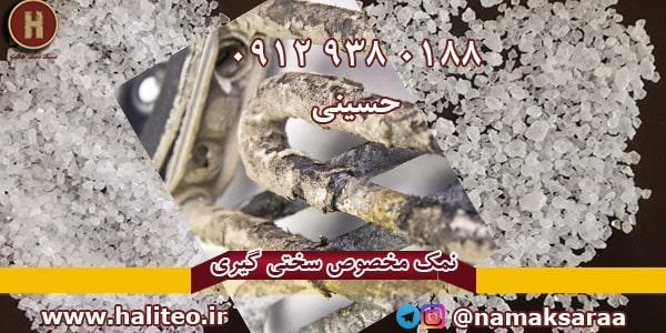 فروش سنگ نمک سختی گیر