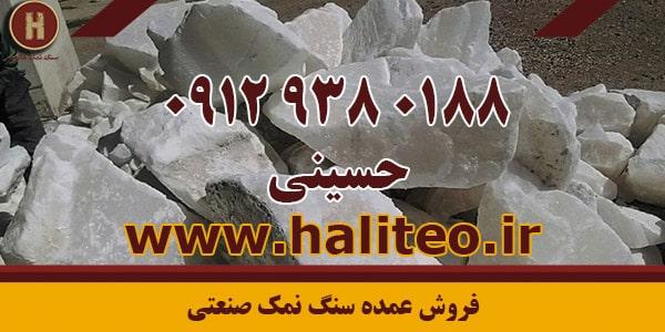 فروش سنگ نمک عمده