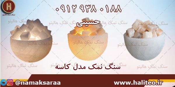 خرید سنگ نمک تزئینی