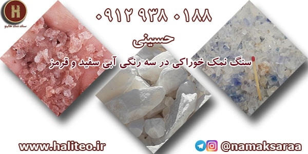 فروش سنگ نمک
