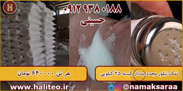 قیمت نمک درب کارخانه
