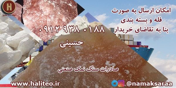 خرید سنگ نمک صنعتی