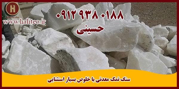 سنگ نمک گرمسار