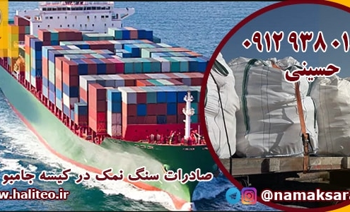 صادرات سنگ نمک صنعتی