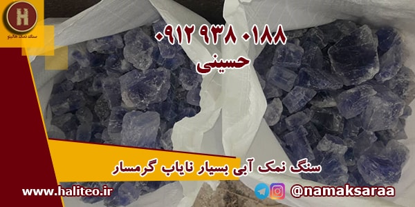 سنگ نمک در تهران