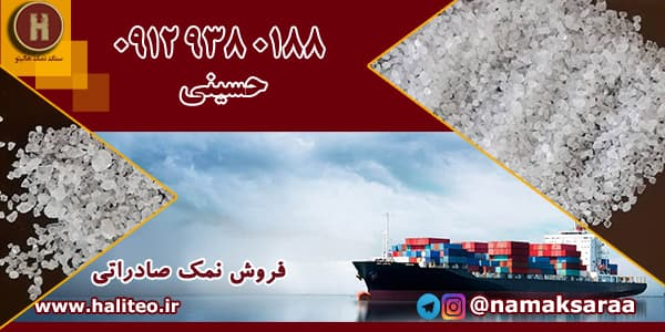 خرید نمک صنعتی