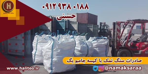 شرکت صادرات سنگ نمک