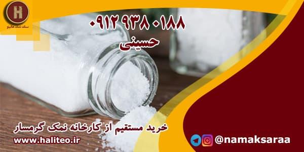 کارخانه تولید نمک طعام