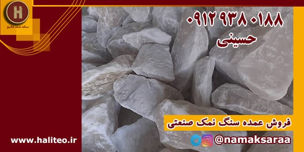 سنگ نمک قالبی