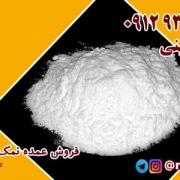 سنگ نمک پودری