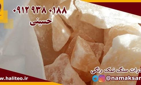 سنگ نمک رنگی