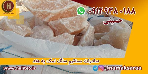 خرید نمک معدنی