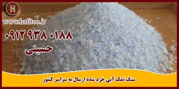 نمک کریستال آبی