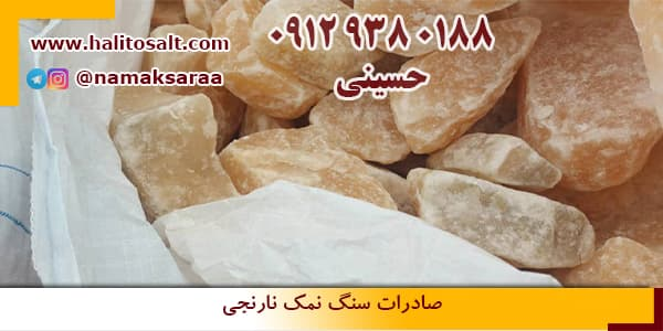 سنگ نمک فله ای