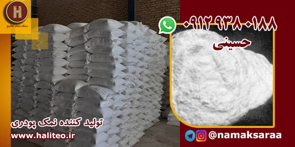نمک پودر صنعتی