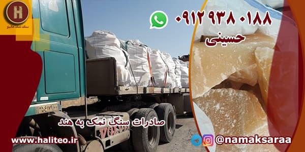 نمک صادراتی